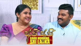 GOOD MORNING SRI LANKA | 12 - 01 - 2020