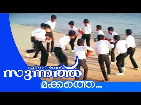 Makkathe... | New Malayalam Mappila Songs | Sunnath [ 2015 ] | Video Daff Songs