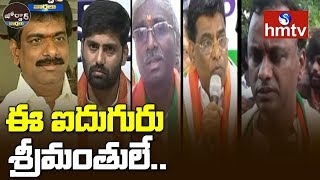 Leaders Mentioned More Than 100 Crores of Assets In Nomination Forms | Telangana Elections | hmtv