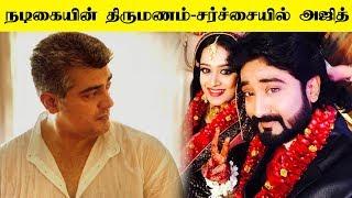 Raja Rani Serial Actress Marriage – Thala Ajith in Controversy   Thala 59