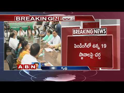 Congress Leaders met Rahul Gandhi | To Announce 3rd List Of Candidates Today | ABN Telugu