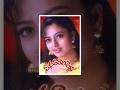 Manavarali Pelli || Telugu Full Movie || Soundarya, Harish, Brahmanandam thumbnail