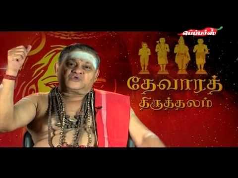 Nayanmars| Specialty of Periyapuranam - 48 |தேவாரத் திருத்தலம்