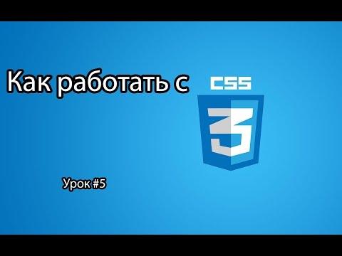 Урок #5 Что такое Css, управление стилем сайтов, работа с css.