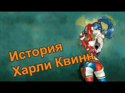 История злодея. Харли Квинн / Harley Quinn Origin (враги Бэтмена)
