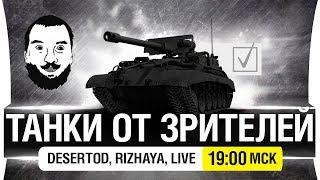 ТАНКИ ОТ ЗРИТЕЛЕЙ - DeS, Rizhaya, Live [19-00мск]
