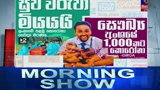 Siyatha Morning Show   03 .02.2021