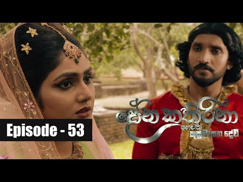 Dona Katharina | Episode 53 05th September 2018