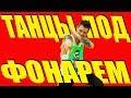 RASA ТАНЦЫ ПОД ФОНАРЕМ ТАНЕЦ DANCEFIT mp3