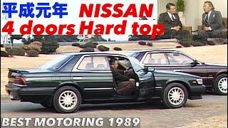 平成元年 日産4ドアハードトップ戦略【Best MOTORing】1989