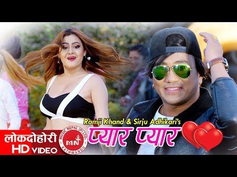 New Lok Dohori Song 2074/2017 | Pyar Pyar - Ramji Khand & Sirju Adhikari