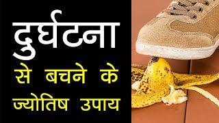 दुर्घटना से बचने के ज्योतिष उपाय   Accident Se Bachne Ke Jyotish Upay   Durghatna Se Bachne Ke Upay