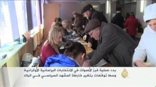 مؤشرات أولية للانتخابات التشريعية في أوكرانيا