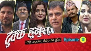Hari Bansha Acharya, Deepak Raj Giri, Deepa Shree Niraula, Rekha Thapa & Others | DhukkaHunus EP. 9