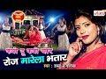रोज मारेला भतार - 2018 Bhojpuri DJ Song Remix - Roj Marela Bhatar -Dablu Najariya