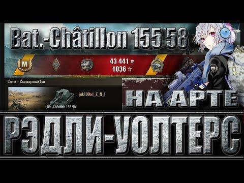 АРТА БАТЧАТ 155 58 МЕДАЛЬ РЭДЛИ УОЛТЕРСА. Степи - лучший бой Bat.- Châtillon 155 58 World of Tanks.