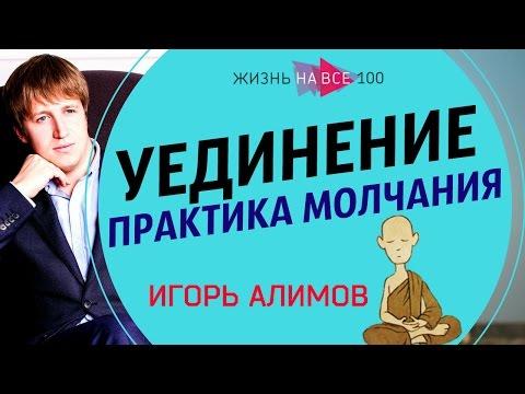 Уединение / Практика молчания. Видео из Метеоры, Греция / Игорь Алимов / Жизнь На Все 100!