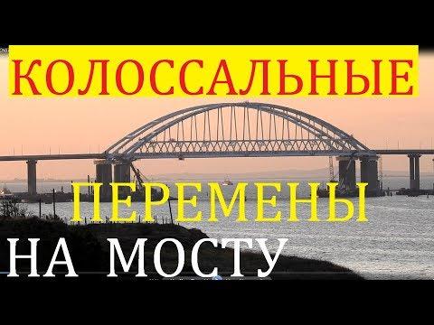 Крымский(июнь 2018)мост!  Колоссальные перемены на Ж/Д мосту! Обзор с комментарием!