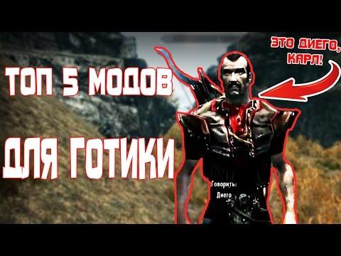 ТОП 5 МОДОВ ДЛЯ ГОТИКИ/Gothic |  Диего в скайриме? | Мир фэнтези и фантастики Ярослав Шатунов