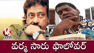 Bithiri Sathi Imitates RGV | UPSC Rank Holder Inspired by Ram Gopal Varma | Teenmaar News