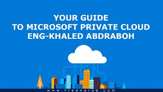 02-Your Guide To Microsoft Private Cloud (What is Microsoft Private Cloud) Khaled Abdraboh | Arabic