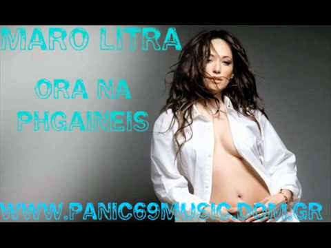 Ora na phgaineis Maro Litra New Song 2011 - Digital Single release