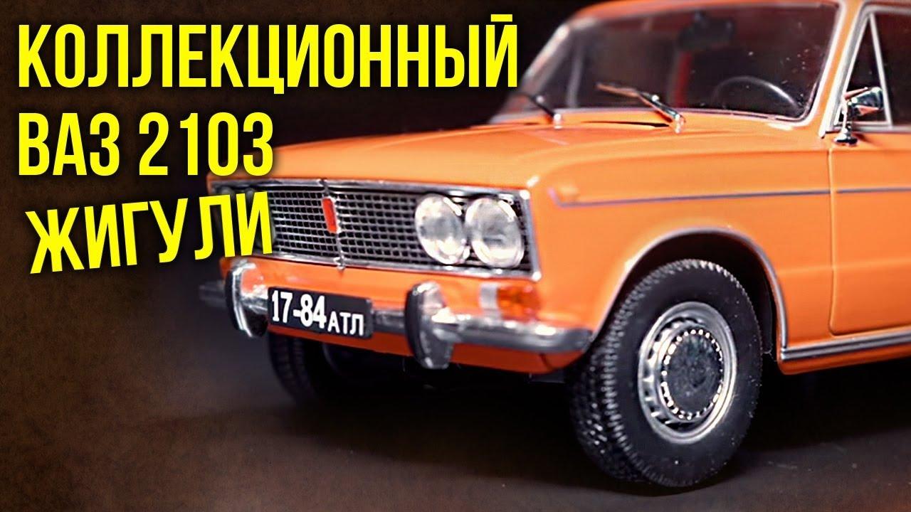 Ваз 2103 Жигули | Масштабные Коллекционные модели – Автомобили СССР | Зенкевич Про автомобили