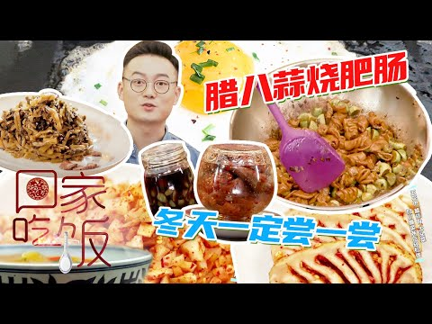 陸綜-回家吃飯-20201125  臘八蒜燒肥腸冬天一定嚐一嘗