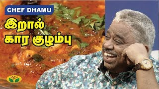 Chef Damu's இறால் காரகுழம்பு | Prawn Recipe | Teen Kitchen | Adupangarai | Jaya TV