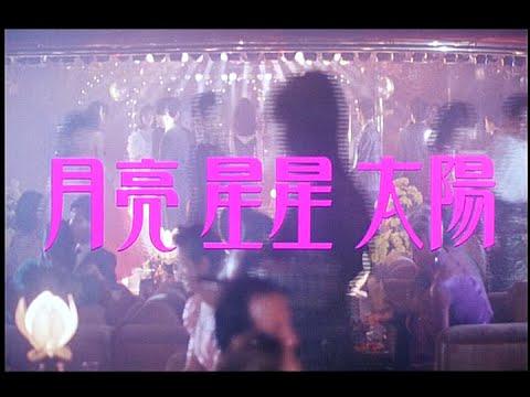[Trailer] 月亮星星太陽 ( Moon Stars & Sun )