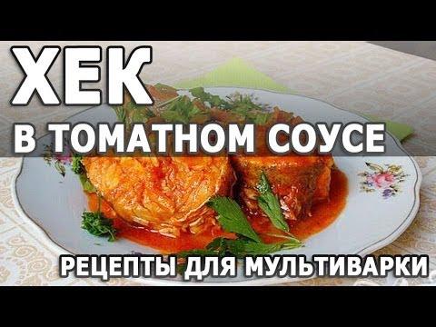 Рыбные блюда. Хек в томатном соусе простой рецепт приготовления блюда