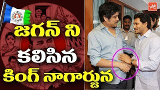 Actor Nagarjuna Mets YS Jagan in Lotous Pond | YSRCP | AP Politics