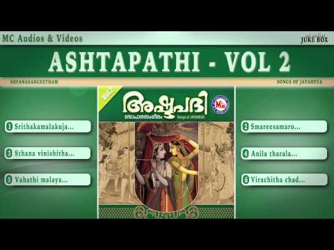 Ashtapathi Vol 2 | Malayalam Devotional Album | Audio Jukebox...