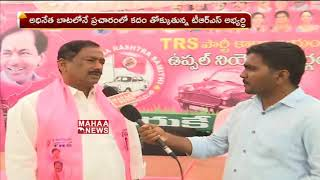 Uppal TRS Candidate Subhash Reddy about Election Plan for Telangana Election