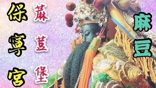 麻豆蔴荳堡保寧宮 己亥年元宵夜遶境大典 2019己亥年【廟會】#04