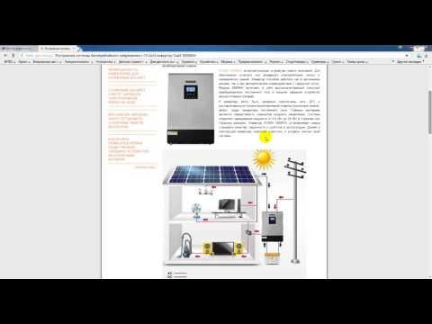 Гибридная солнечная электростанция. Плюсы и минусы .Принцип работы .Цены