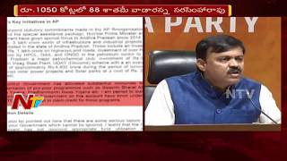 BJP Leader Narasimha Rao Fires on AP CM Chandrababu Naidu || AP Project Funds