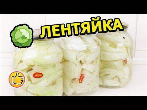 Маринованная Капуста Лентяйка на Зиму   Pickling Cabbage