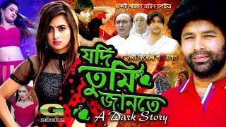 Jodi Tumi Jante | Full Movie | Asraf Kitu | Taniya Bristy | Shahad Sharif