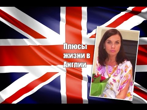 Жизнь в Англии | ПЛЮСЫ ЖИЗНИ В АНГЛИИ | Marina Wang Blog