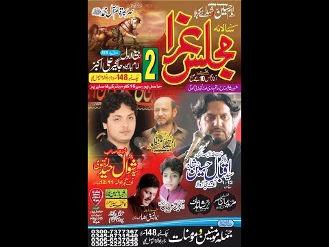 Zakir Syed Shawal Haider 2 Rabi Ul Awal 2019 Chak 148 Marad Hasilpur | 2 Rabi Ul Awal 2019