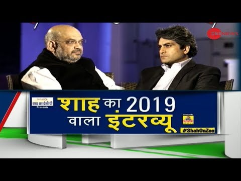 Watch Zee News Exclusive: Sudhir Chaudhary interviews BJP President Amit Shah