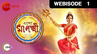 Eso Maa Lakkhi - Episode 1  - November 23, 2015 - Webisode