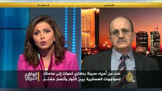 الواقع العربي- كيف أصبحت مدينة بنغازي بعد عملية الكرامة؟