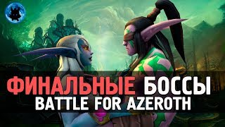 ФИНАЛЬНЫЕ БОССЫ Battle for Azeroth | World of Warcraft