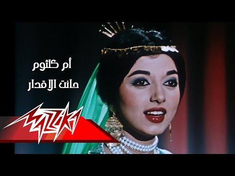 Hanet El Aqdar (Raba'a Al Adaweya Movie)- Umm Kulthum حانة الاقدار(من فيلم رابعة العدوية) - ام كلثوم thumbnail