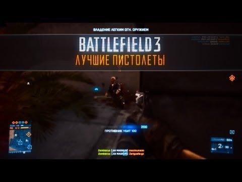 Battlefield 3: Лучшие из лучших - Пистолеты и револьверы
