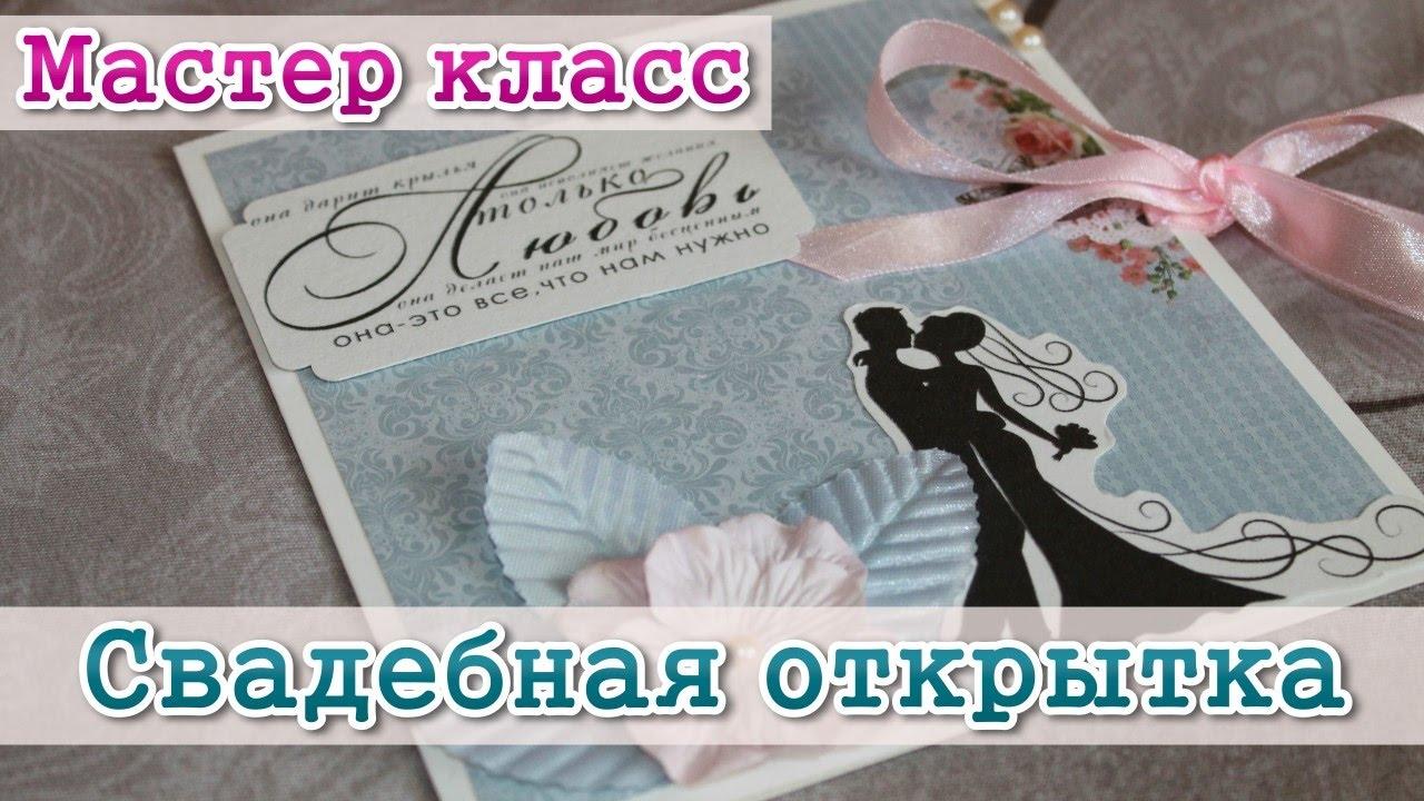 Мастер класс скрапбукинг открытка к свадьбе 376