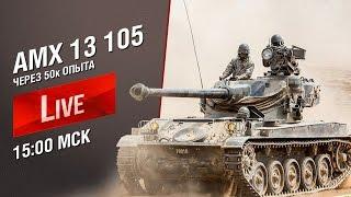 AMX 13 105 через 50 000 опыта (АМХ 13 90 - Прекрасен!)