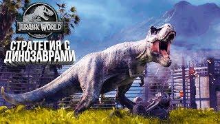 СТРИМ - Jurassic World Evolution | СТРОЮ СВОЙ ПАРК ЮРСКОГО ПЕРИОДА С ДИНОЗАВРАМИ